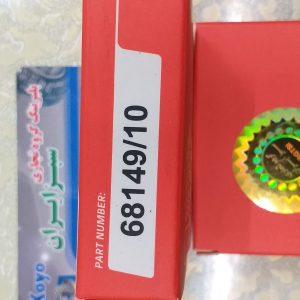 68149/10 بلبرینگ هوزینگ گیربکس پراید